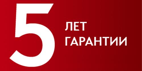 "Гарантия на ""евроручки"" до 5 лет!"